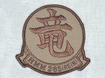 画像1: 竜,HMM-265,沖縄.普天間基地,U,S,MARINE  TAN (1)