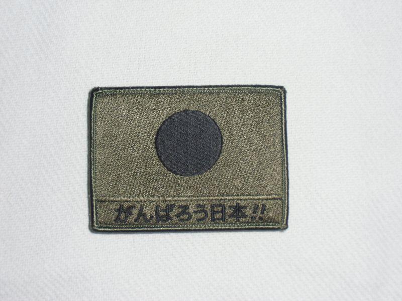 画像1: 東北復興応援.がんばろう日本 (1)