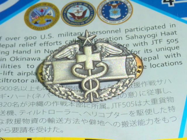 画像1: 米軍放出品 U.S.Army Combat Medical Badge, 2nd award (1)